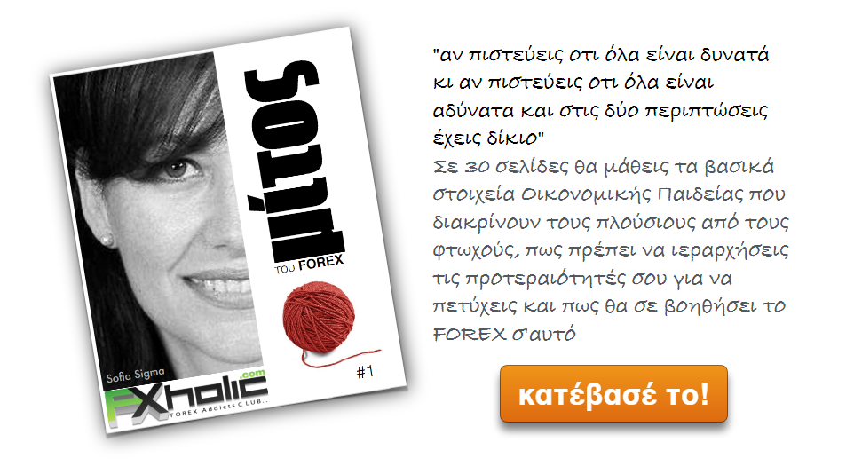 Το βιβλίο κοστίζει 9.48 ευρώ και θα το κατεβάσετε σε μορφή PDF από το PAYHIP πληρώνοντας μέσω Paypal